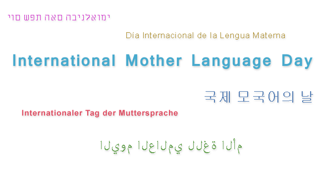 international mother language day essay International mother language day essay english wikipedia - 10th is about text, line, area, logo, world, human behavior, brand, artwork, international mother language day, essay, language, english, wikipedia, writing, book, studymode, first language, speech, citation, clothing.